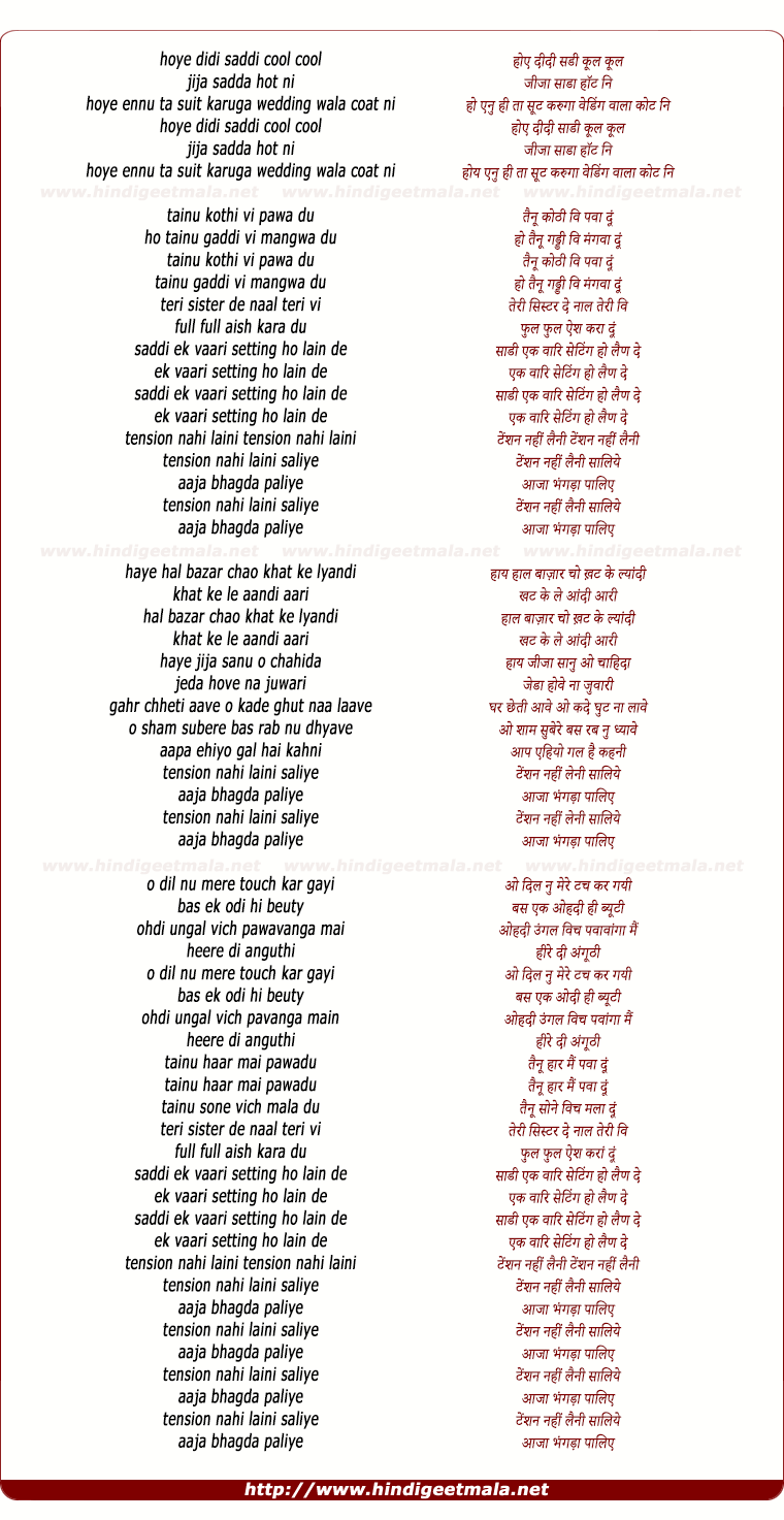 lyrics of song Aaja Bhangra Pa Laiye