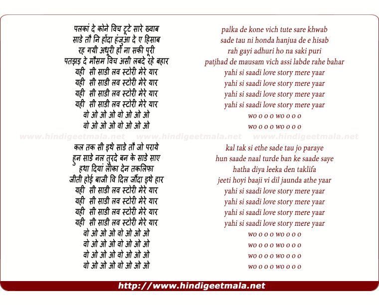lyrics of song Saadi Love Story (Sad)
