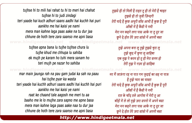 lyrics of song Mera Man Kehne Laga