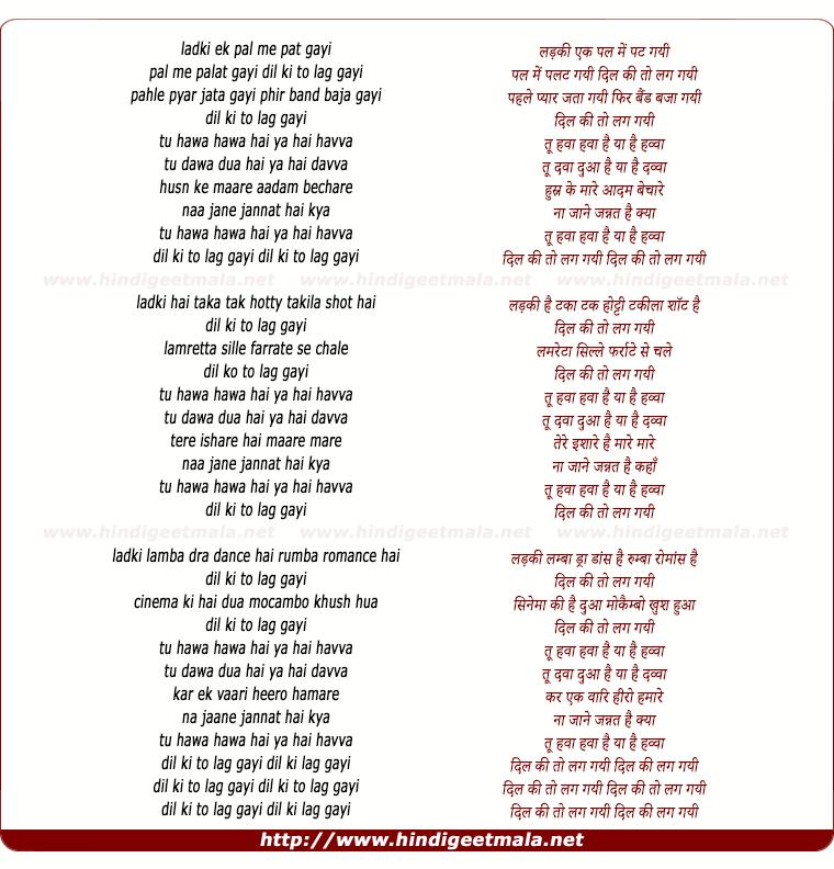 lyrics of song Dil Ki To Lag Gayi