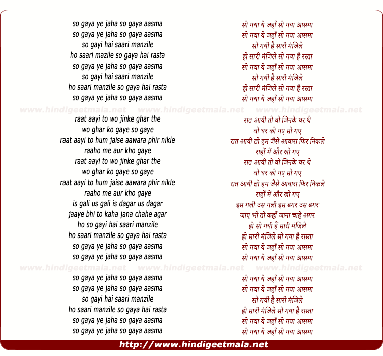 lyrics of song So Gaya Yeh Jahan
