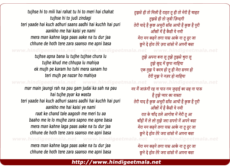 lyrics of song Mera Mann Kehne Laga (Female)
