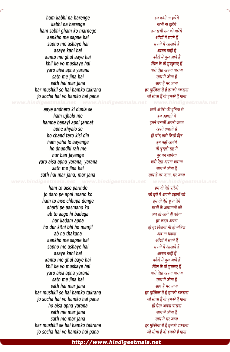 lyrics of song Yaaro Aisa Hai