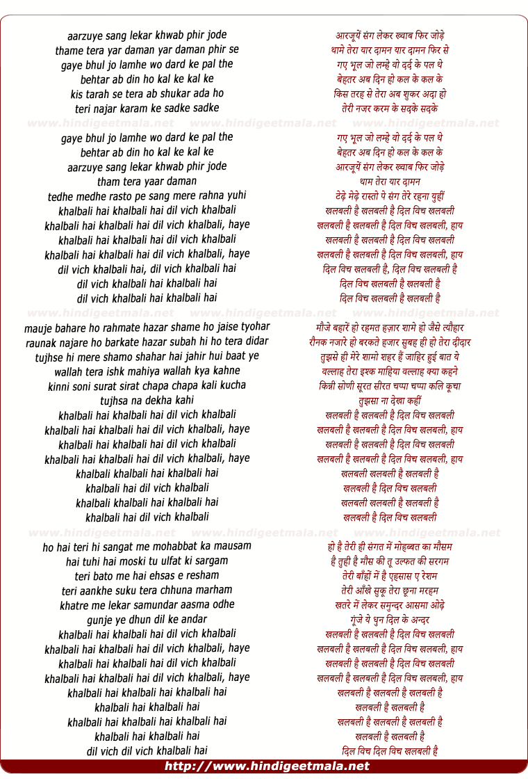 lyrics of song Khalbali