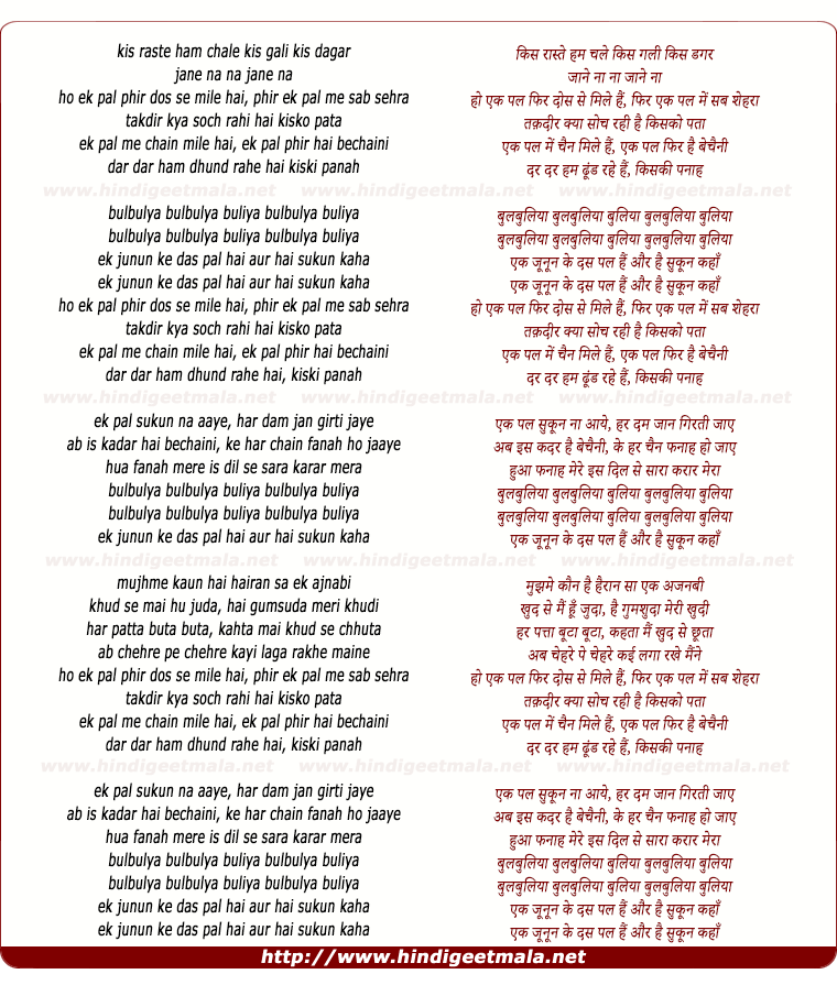 lyrics of song Bulbulyaa