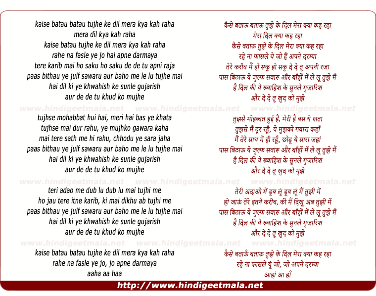 lyrics of song Kaise Batau Tujhe Ke Dil Mera (Cantabile)