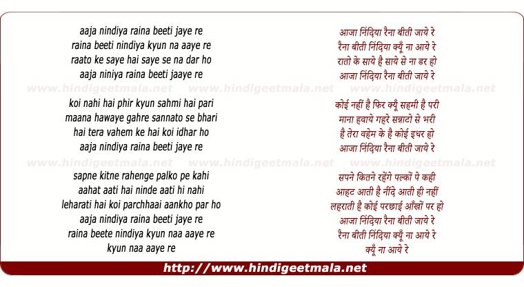 lyrics of song Aaja Nindiyaa Raina Beeti Jaye Re