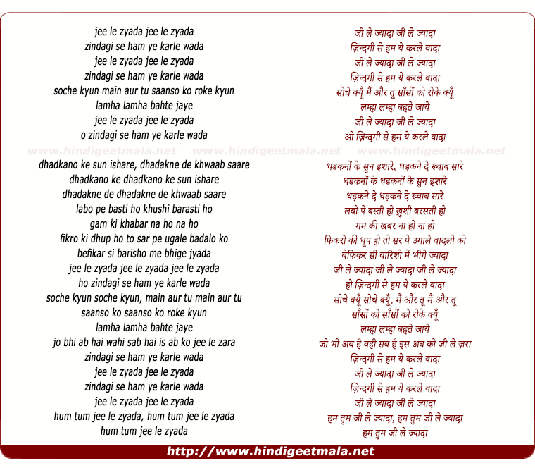 lyrics of song Jee Le Jyada (Part - 1)