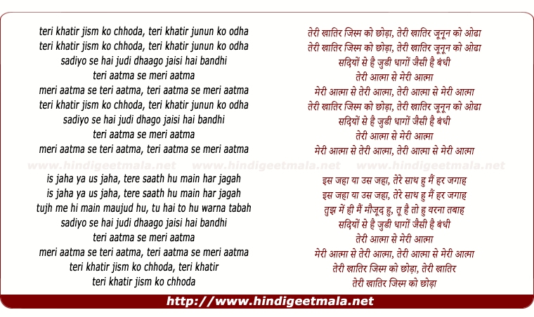 lyrics of song Teri Khaatir Jism Ko Chhoda