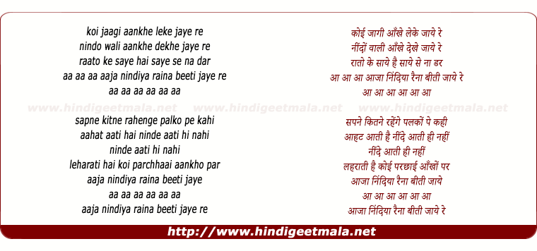 lyrics of song Koi Jagi Aankhe