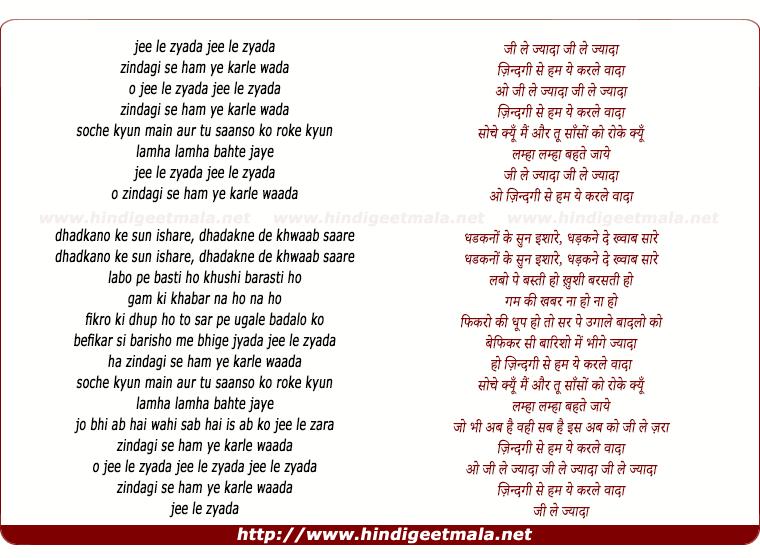 lyrics of song Jee Le Jyada (Part- Ll)