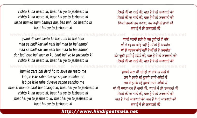lyrics of song Risto Ki Na Nato Ki (Maa)