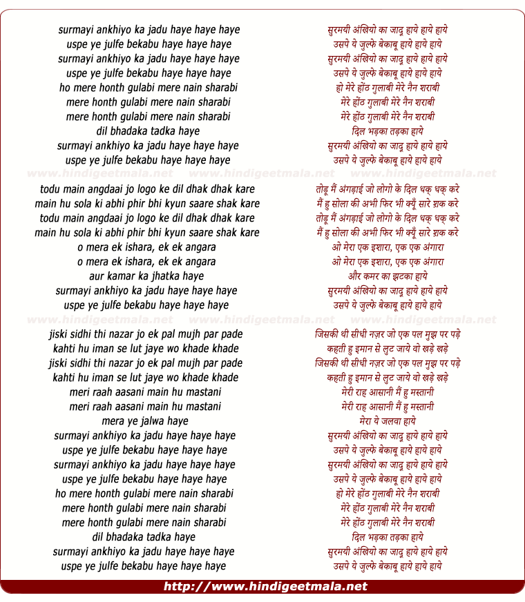 lyrics of song Surmayi Aankhiyo Ka Jadu