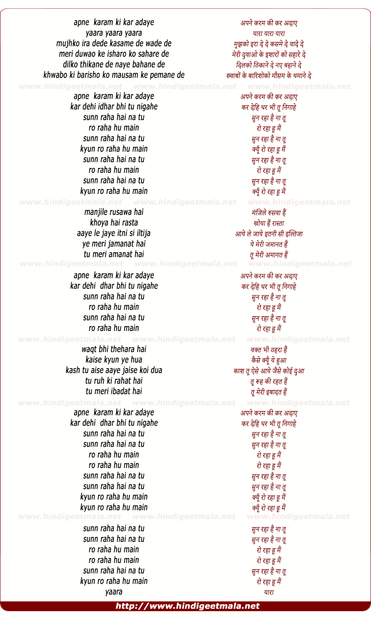lyrics of song Sun Raha Hai Na Tu Ro Raha Hu Main