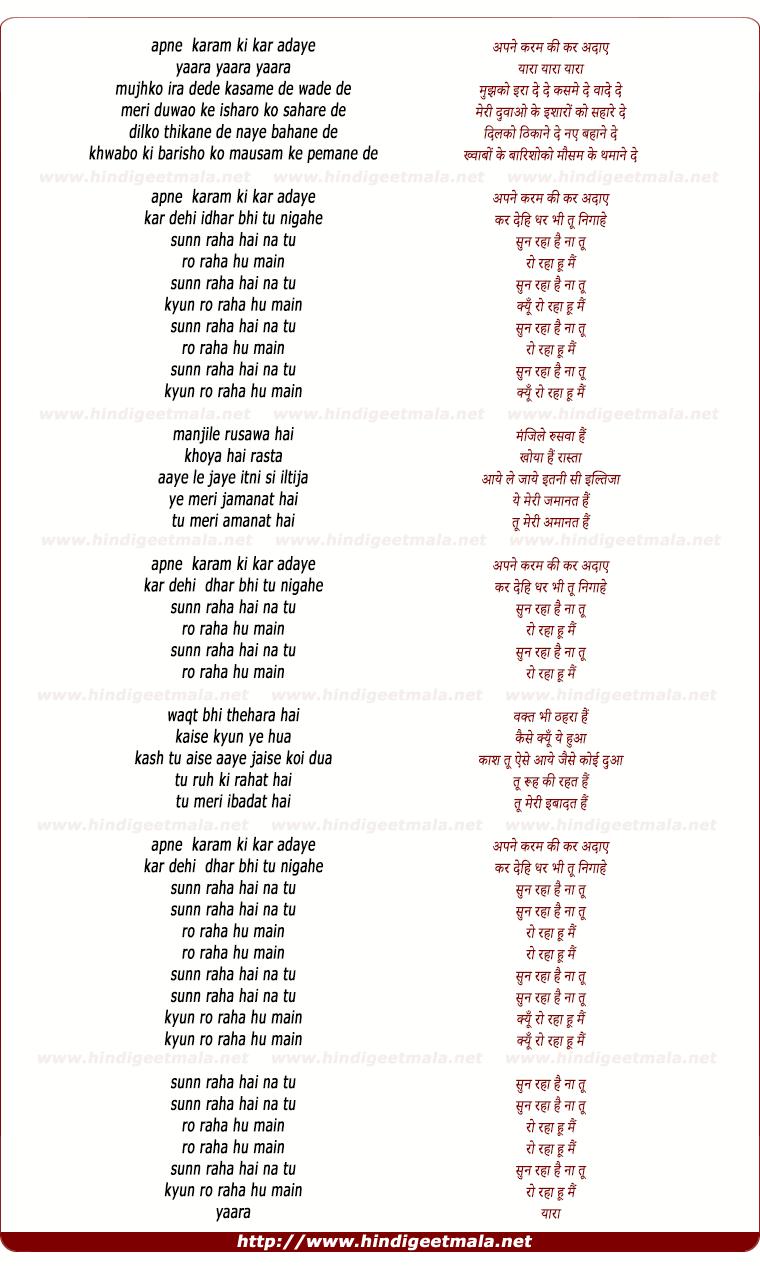 lyrics of song Sun Raha Hai Na Tu Ro Raha Hu Main