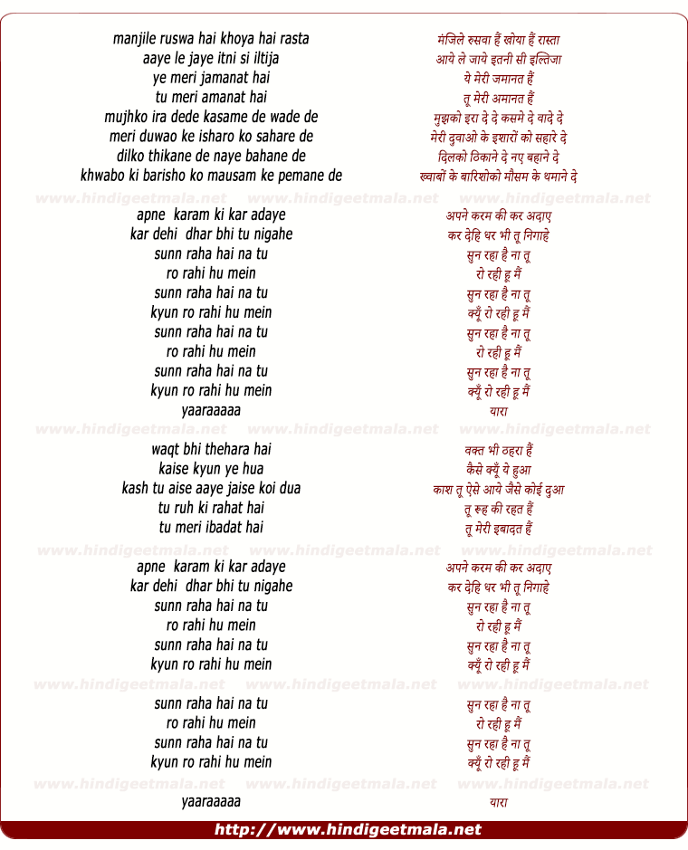 lyrics of song Sunn Raha Hai (Female)