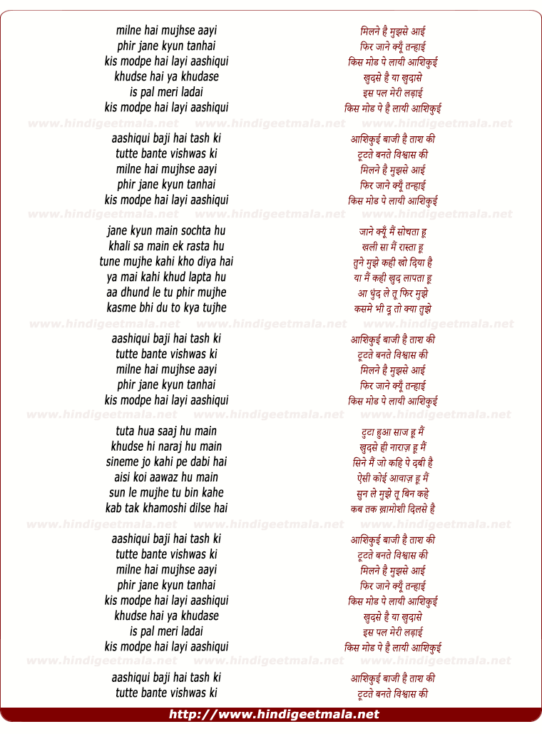 lyrics of song Milne Hai Mujhse Aayi