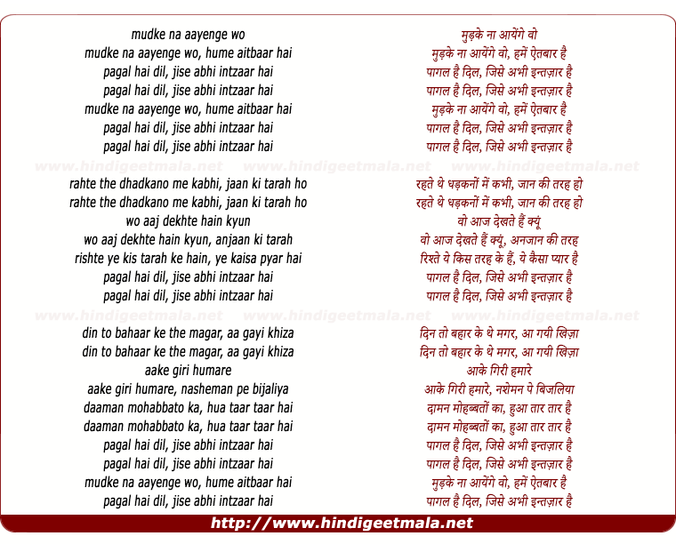 lyrics of song Mudke Na Ayenge Wo