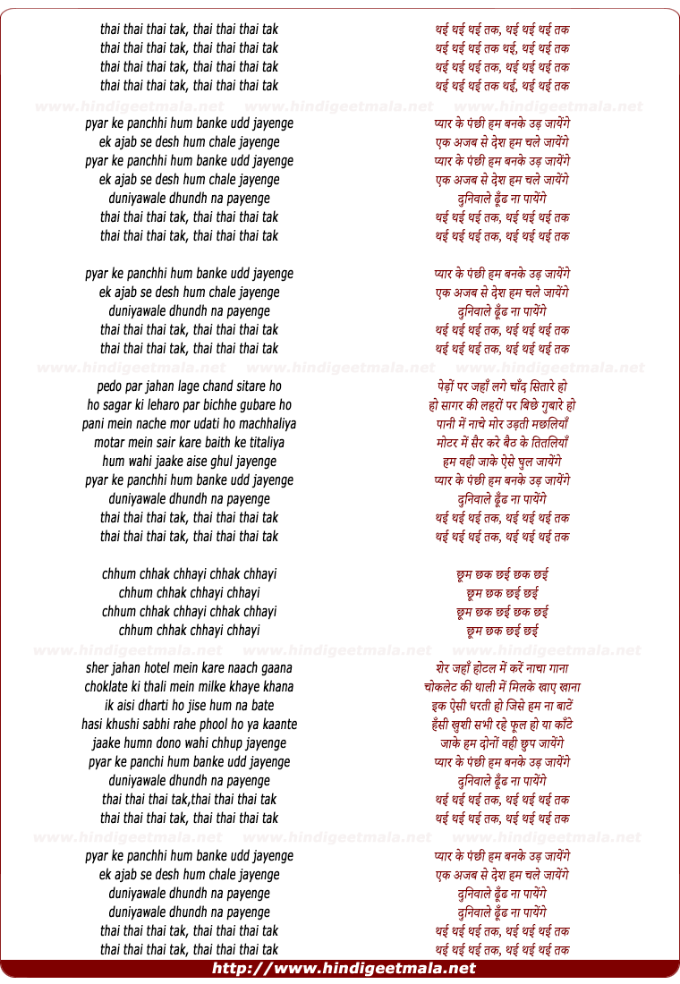 lyrics of song Pyaar Ke Panchi Hum