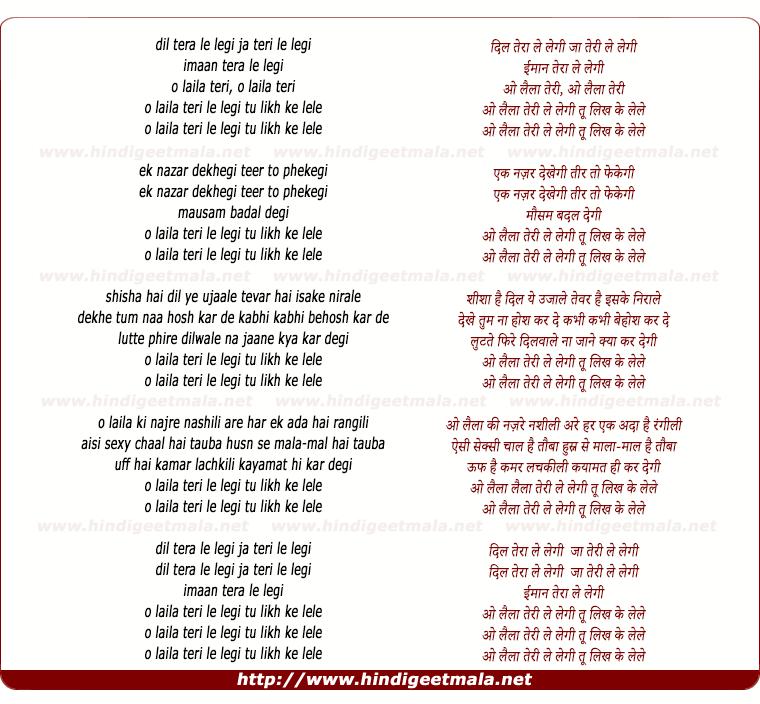 lyrics of song O Laila Teri Le Legi Tu Likh Ke Lele