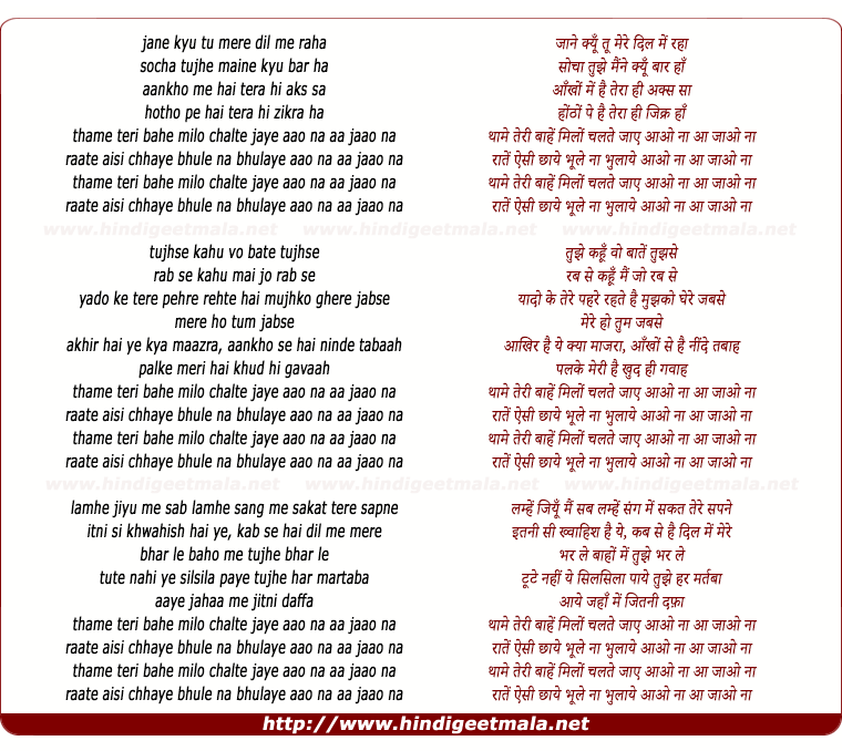 lyrics of song Aao Na