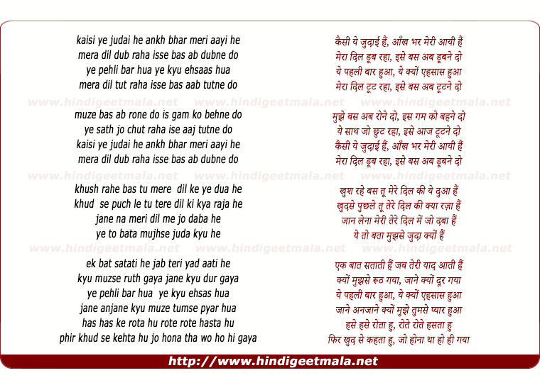 lyrics of song Kaisi Yeh Judai Hai