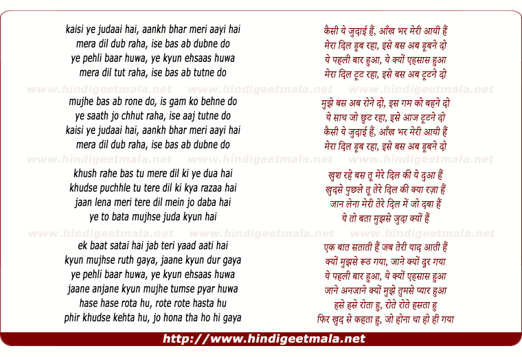 lyrics of song Kaisi Yeh Judai Hai (Version 2)