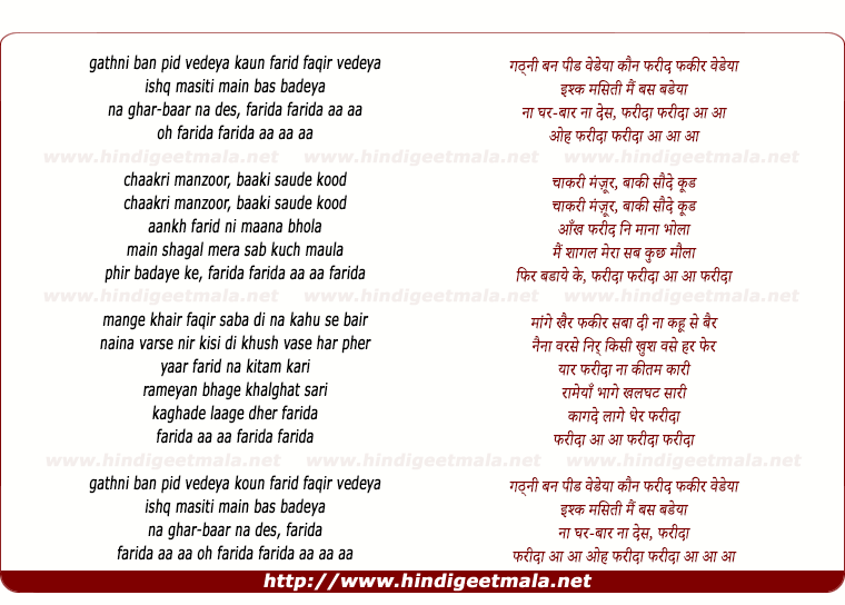 lyrics of song Farida