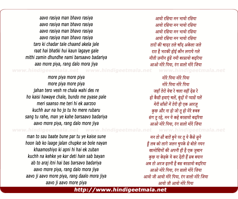 lyrics of song Aao More Piya