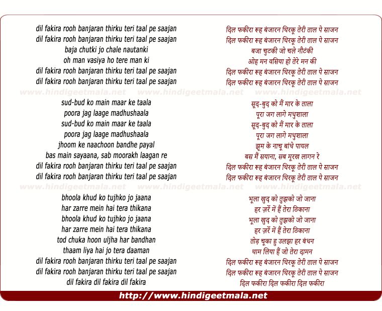 lyrics of song Dil Fakira