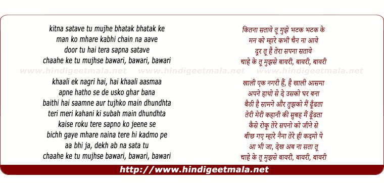 lyrics of song Bawari