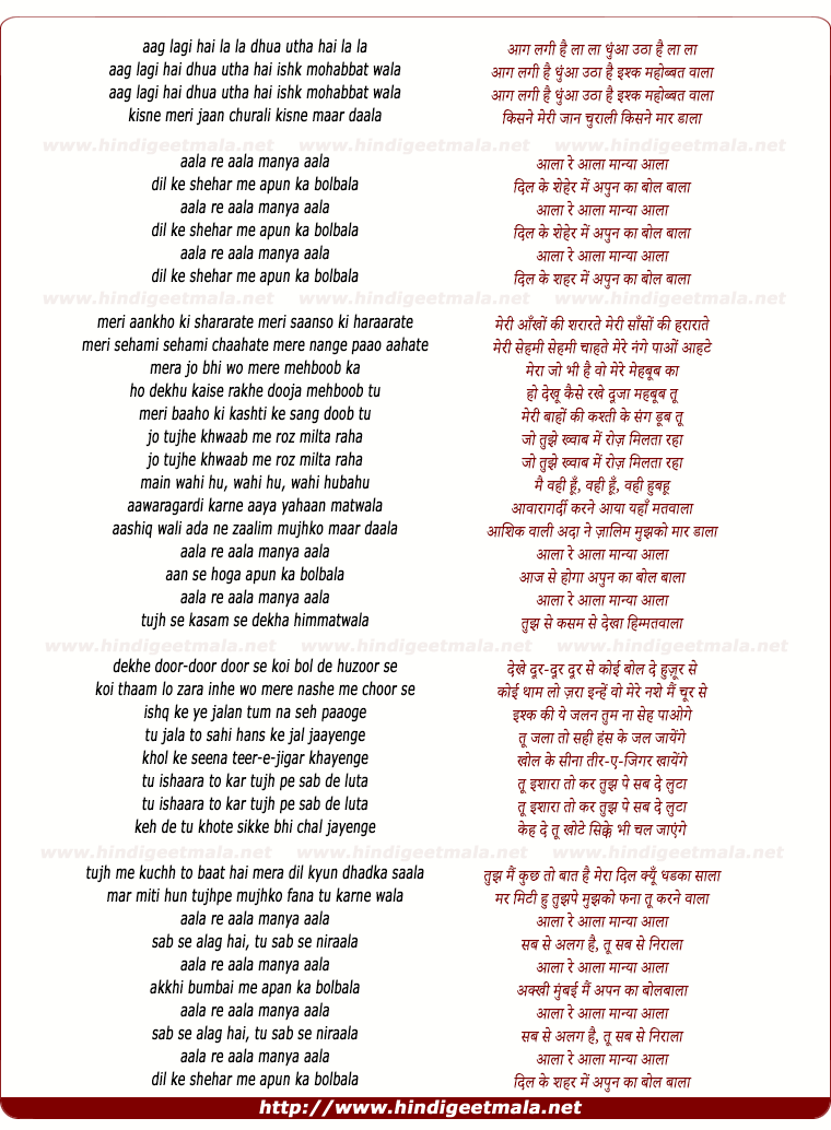 lyrics of song Aala Re Aala, Manyaa Aala