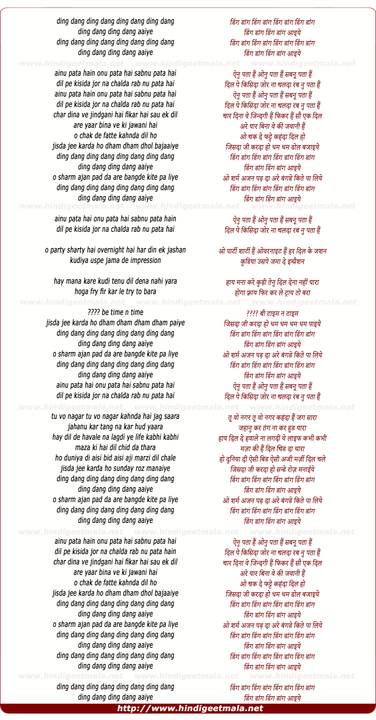 lyrics of song Ding Daang Ding Dang