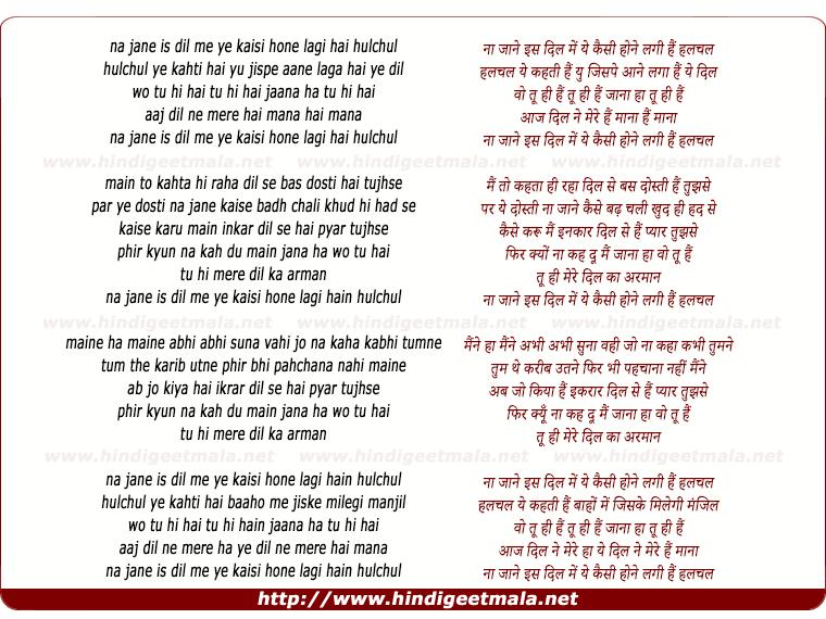 lyrics of song Na Jane Is Dil Me Ye Kaisi Hone Lagi Hai Hulchul (Woh)