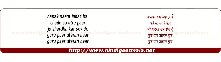 lyrics of song Gurbani ( Bhaag Milkha Bhaag)