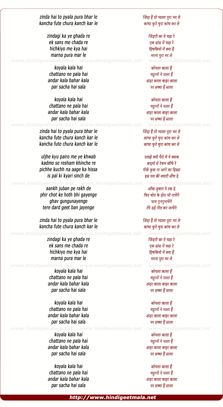 lyrics of song Zinda Hai To Pyala Pura Bhar Le