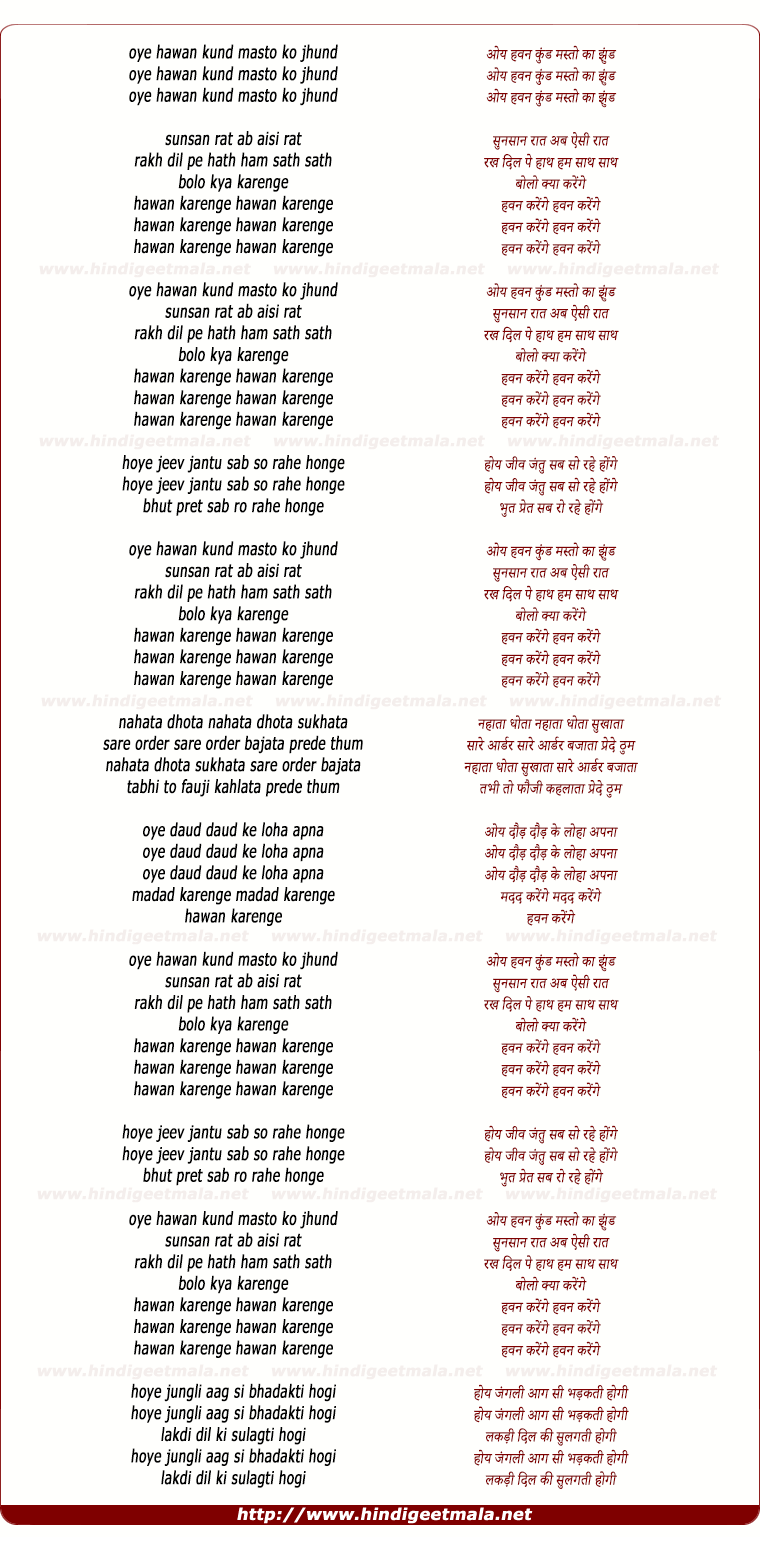 lyrics of song Masto Ka Jhund
