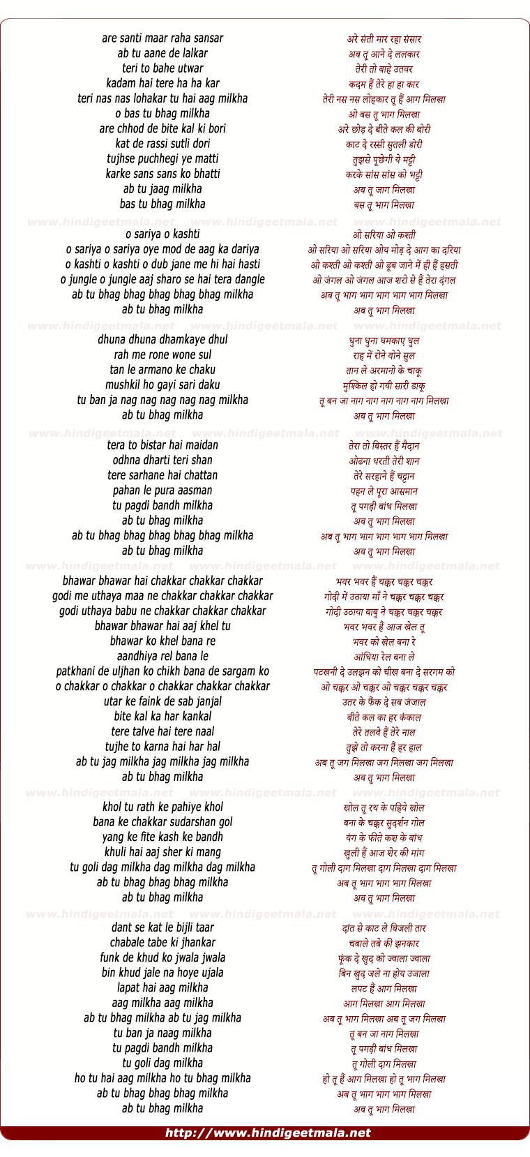 lyrics of song Bhag Milkhaa Bhag