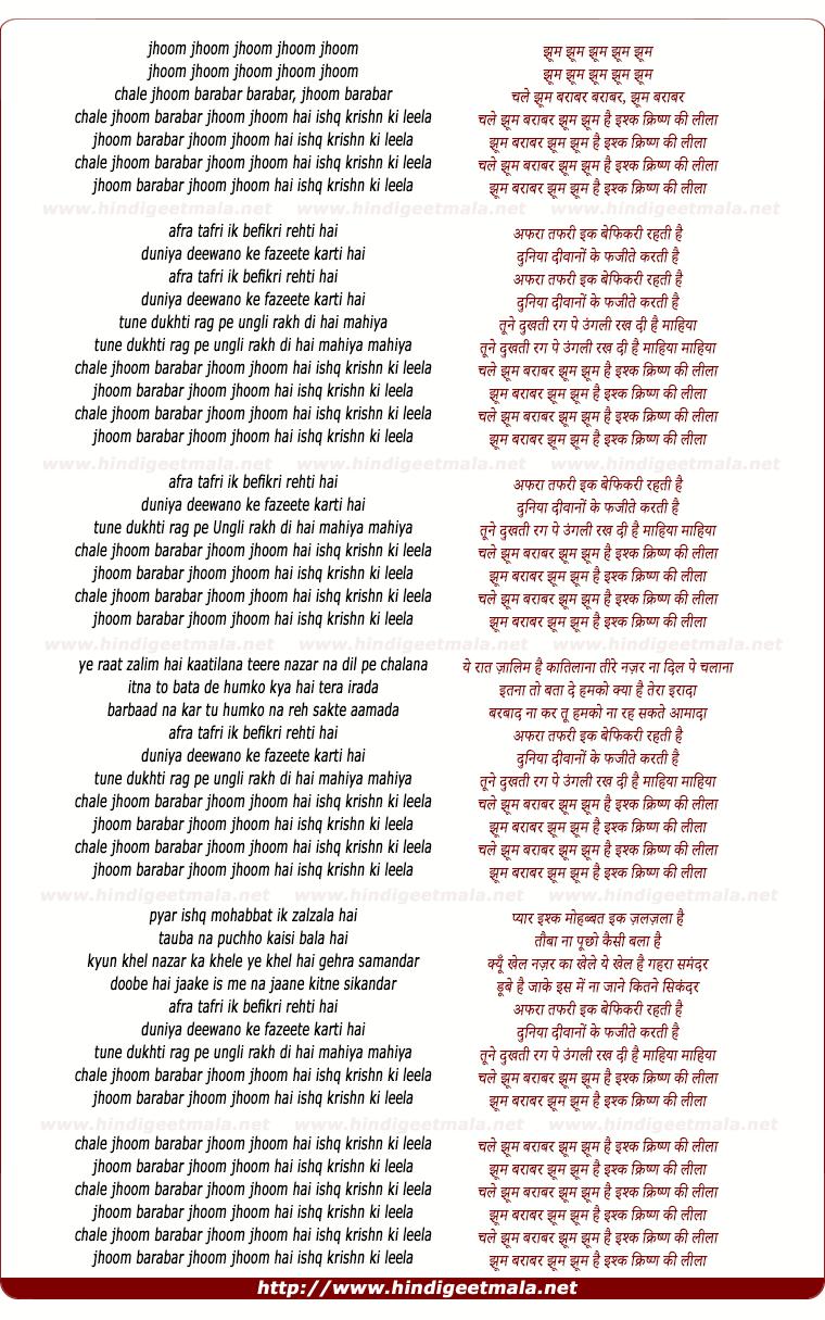 lyrics of song Jhoom Baraabar Jhoom