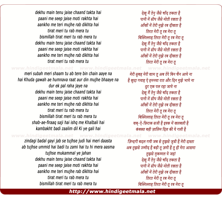 lyrics of song Tirath Meri Tu Rab Mera Tu