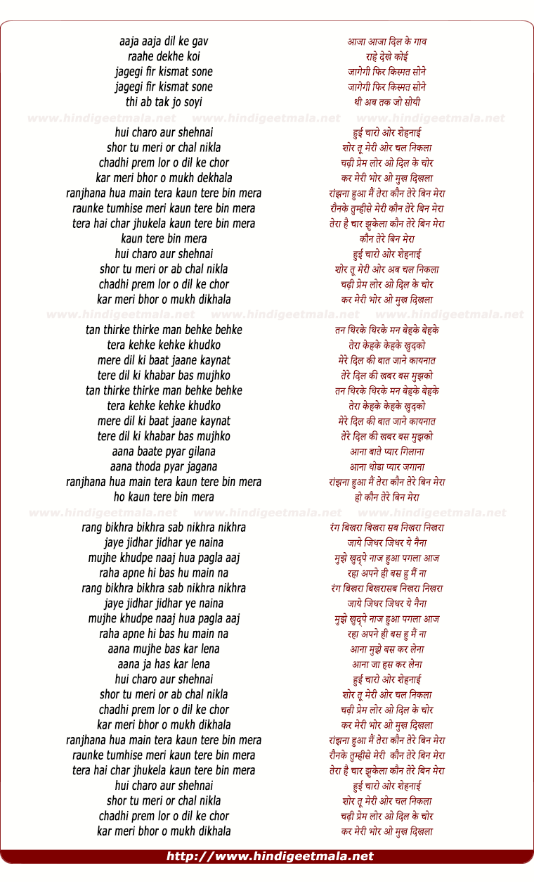 lyrics of song Raanjhana Hua Mai Tera