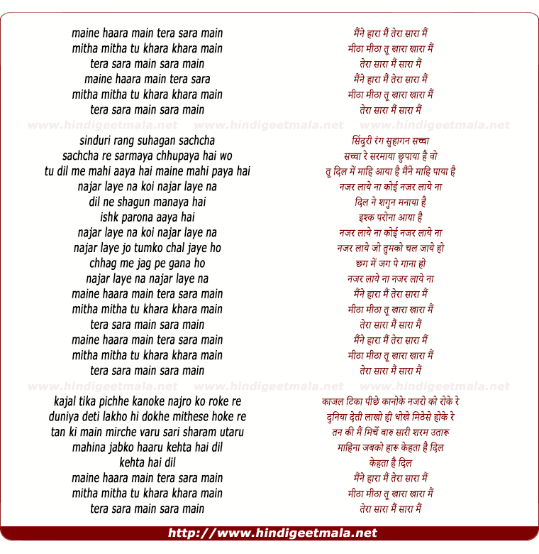 lyrics of song Nazar Laaye Na Koi Najar Laye Na