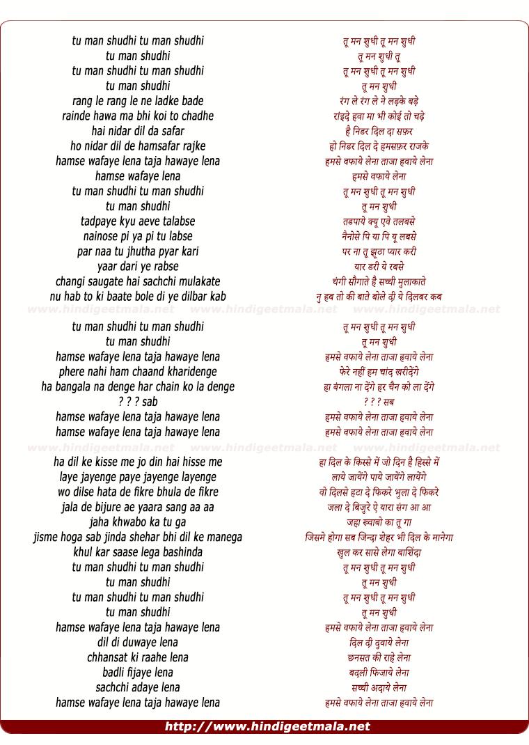 lyrics of song Tu Mun Shudii