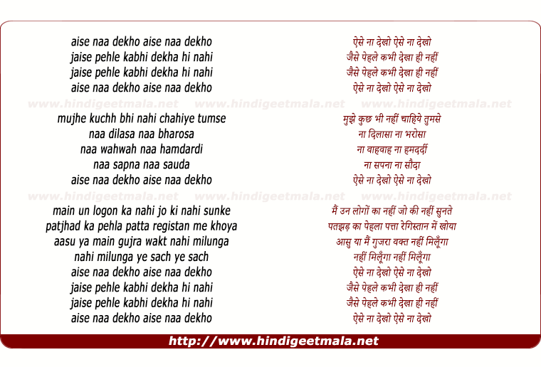 lyrics of song Aise Na Dekho