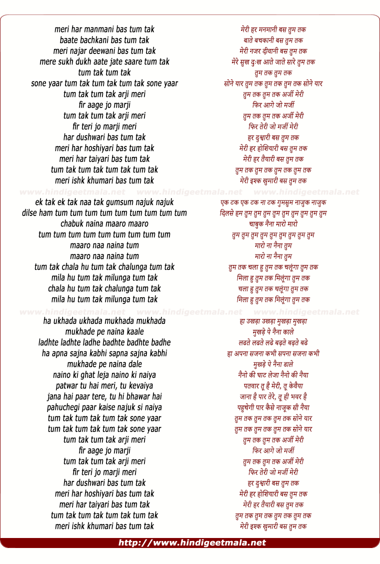 lyrics of song Tum Tak Tum Tak