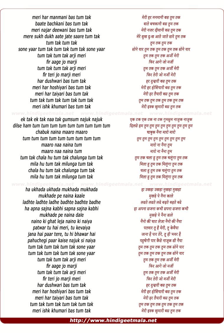 lyrics of song Tum Tak Tum Tak
