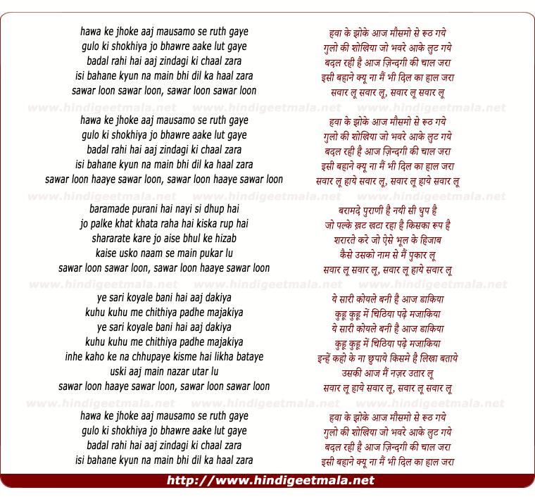 lyrics of song Sawar Loon