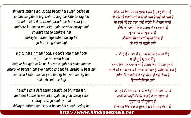 lyrics of song Shikayate Mitane Lagi