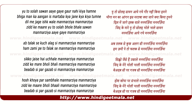 lyrics of song Manmarziya