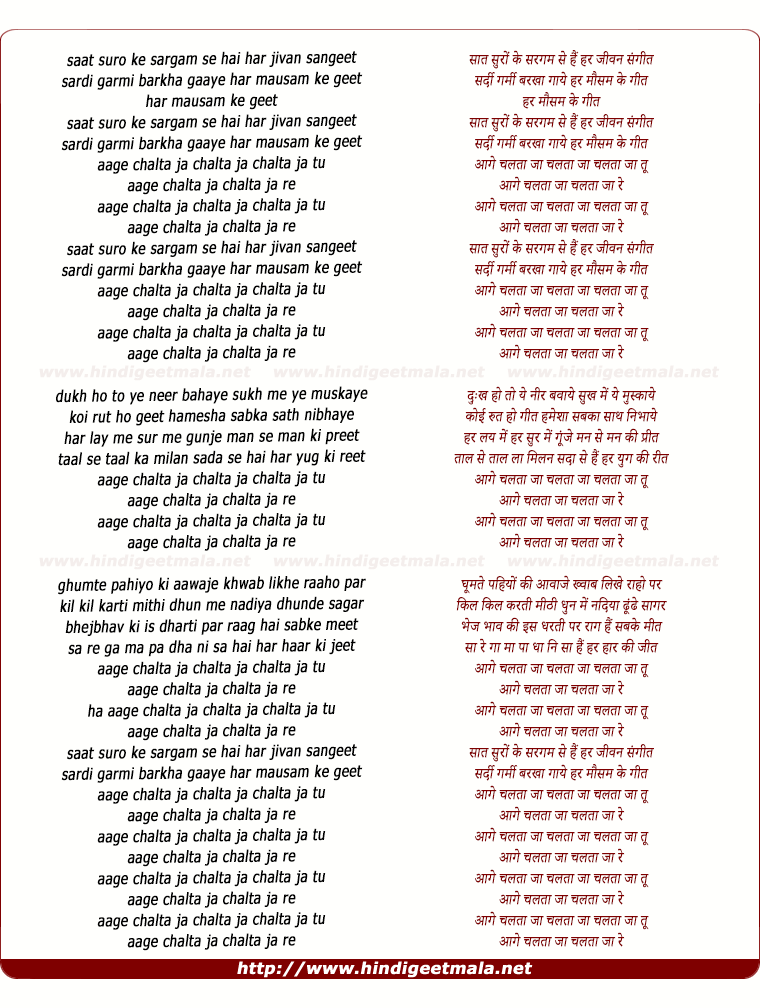 lyrics of song Saat Suro Ke Sargam Se (Female)